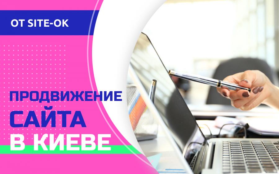Продвижение сайта в Киеве и главные этапы, которые нужно осуществить