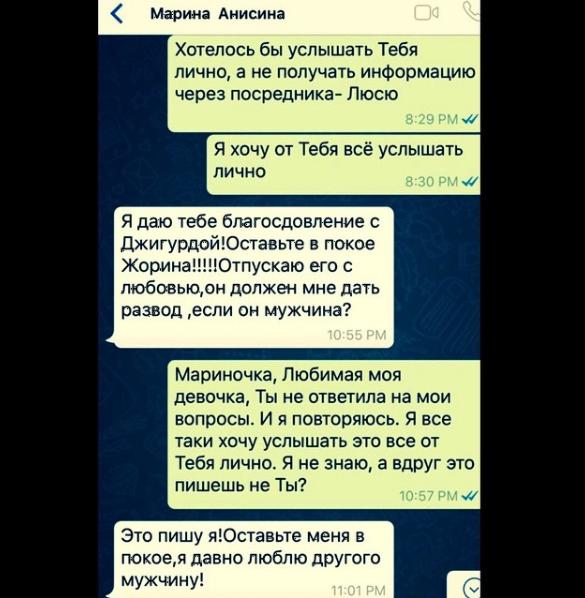 Марина Анисина призналась в измене Джигурде