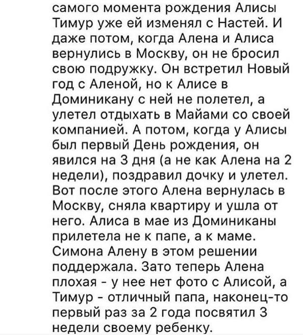 Алена Шишкова рассказала об измене Тимати