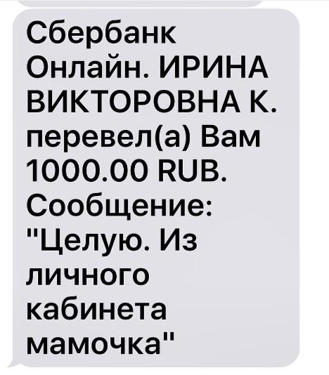 Мама Дениса Клявера помогает ему деньгами
