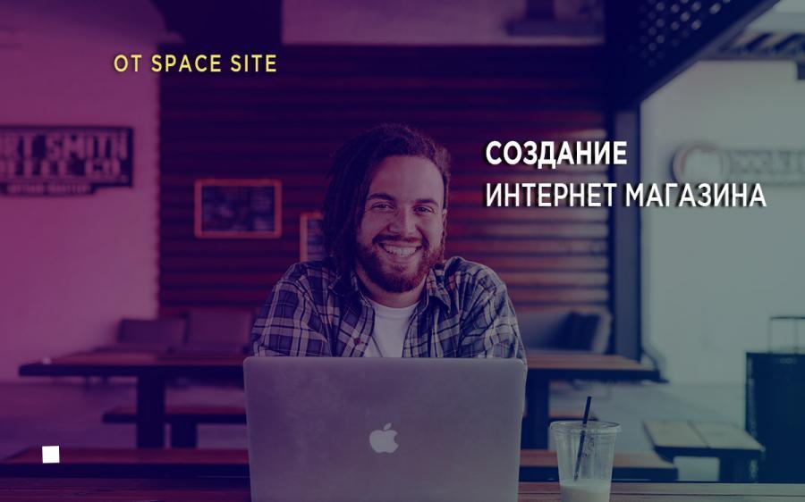 «Space Site» — это серьезный подход к созданию интернет магазина, способный продавать с первого дня