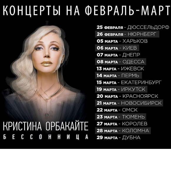 Кристина Орбакайте обманула украинских зрителей