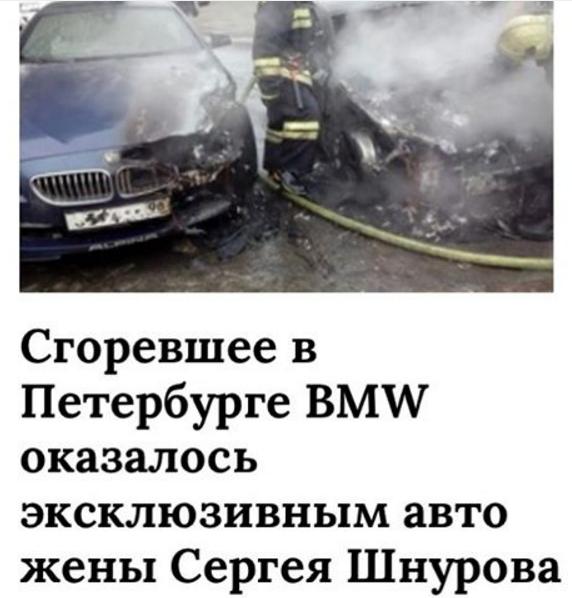 Шнуров написал стих о сгоревшем авто