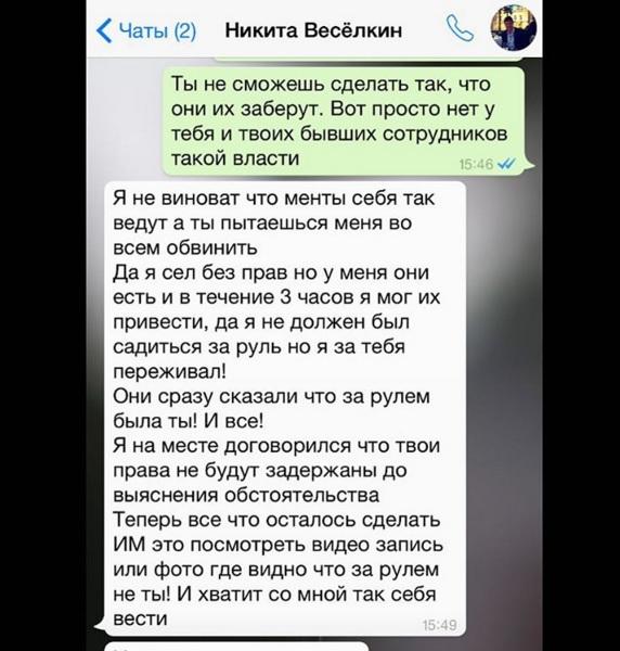 Молодой любовник Самбурской признался, что был за рулем ее авто