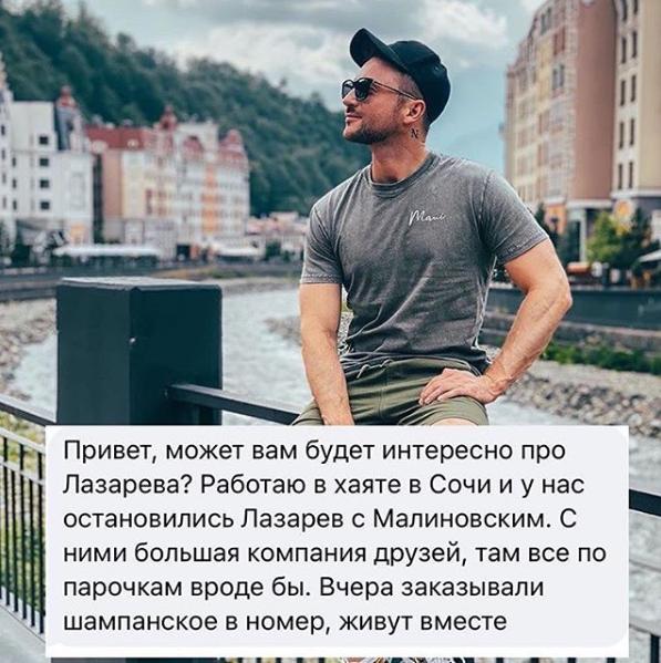 Лазарева с любовником застали в отеле в Сочи