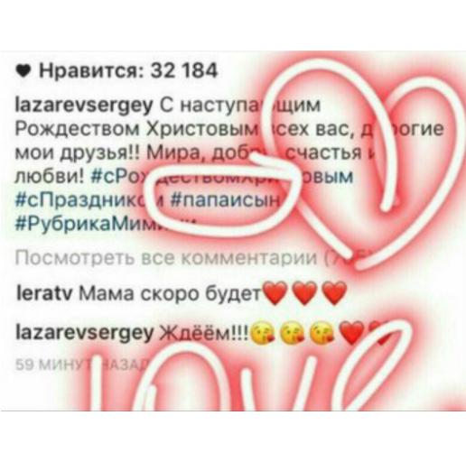 Лера Кудрявцева является матерью сына Лазарева?!