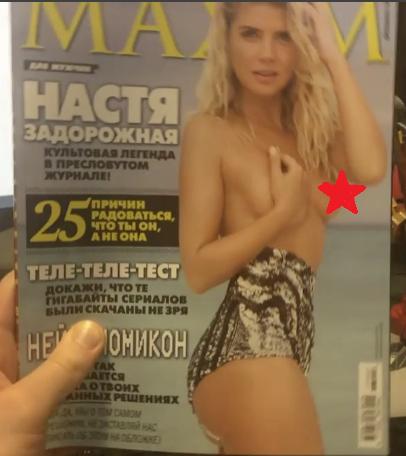 Анастасия Задорожная разделась для Maxim