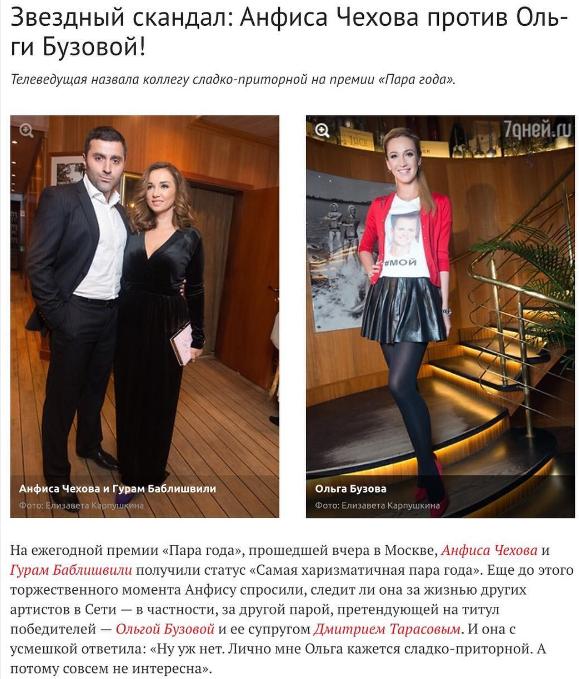 Анфису Чехову стравливают с Ольгой Бузовой