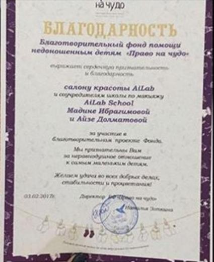 Айза Анохина осталась Долматовой?