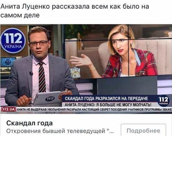 Тренера «Зваженых» Аниту Луценко подставили