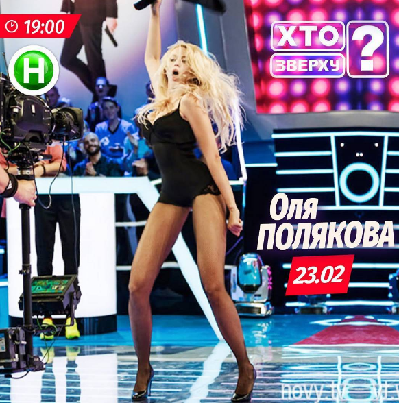 Полуголая Оля Полякова исполнила зажигательный танец