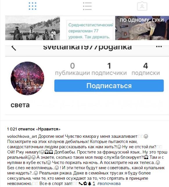 Волочкова обматерила подписчиков