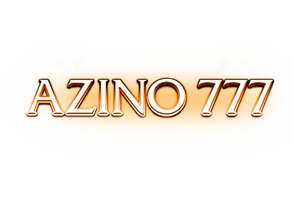Бонусы Azino777