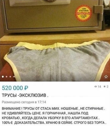 В интернете за полмиллиона продают трусы Стаса Михайлова