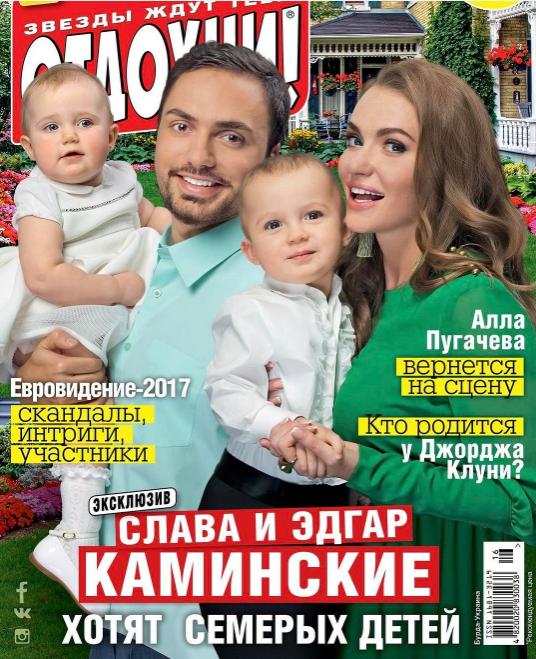 Солистка «НеАнгелов» хочет родить 7 детей