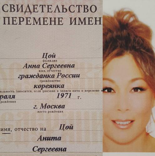 Анита Цой официально поменяла имя