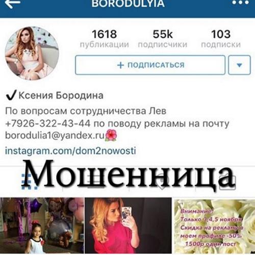Мошенница брала деньги за рекламу на странице Бородиной